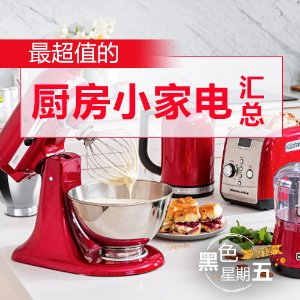 Alive Now! Small Appliances Product in 2017 Cyber Monday