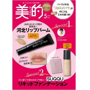 $6.5 / RMB41 直邮中美日本时尚杂志 美的 5月刊 附录赠送 SUQQU粉底霜小样+护唇膏