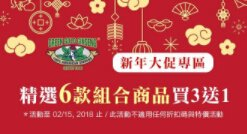 Buy 3 get 1 freeChinese New Year Sale @Green Gold Ginseng